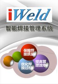 焊接管理系统(IWELD)